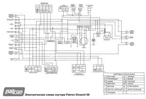 Электрическая схема скутера Patron Dinamit 50