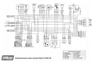 Схема электрооборудования скутеров Patron Traffic 50