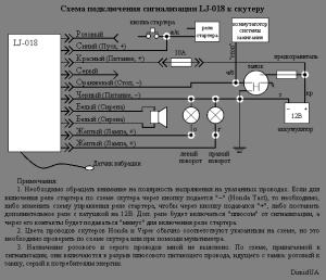 Схема подключения мотосигнализации
